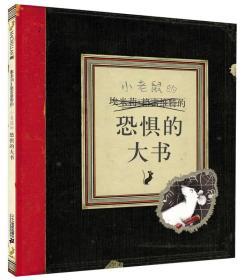 凯特•格林纳威大奖作品:恐惧的大书