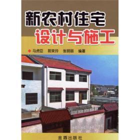 新农村住宅设计与施工