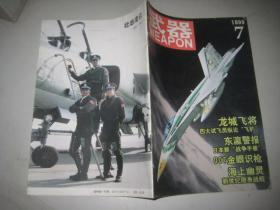 武器 1999年7月号【书有打孔】