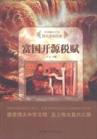 中华复兴之光 悠久文明历史--富国开源税赋(四色)