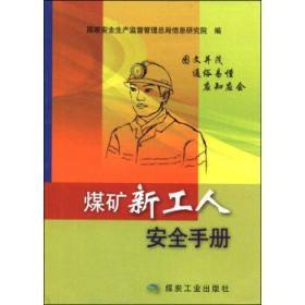 煤矿新工人安全手册