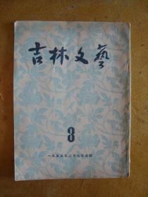吉林文艺  第三本 1955年