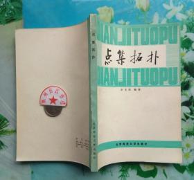 正版9新 点集拓扑 余玄冰编 京师范大学出版社 83年1版85年2印