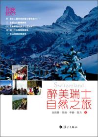 醉美瑞士自然之旅