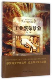 中华复兴之光 悠久文明历史--工业繁荣景象(四色)