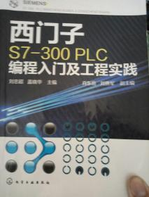 西门子S7-300PLC编程入门及工程实践