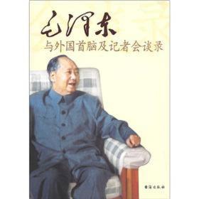 毛泽东与外国首脑及记者会谈录