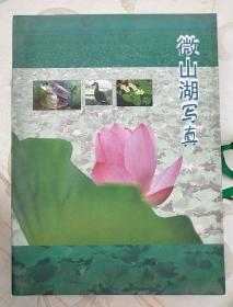 微山湖写真 内附图片与邮票带函套