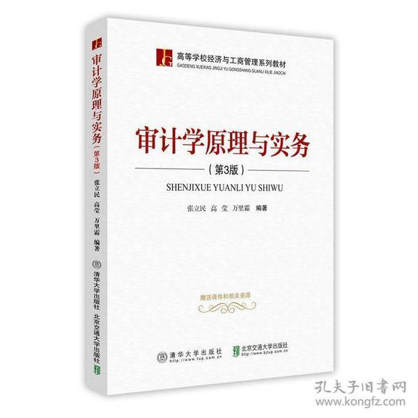 审计学原理与实务(第3版)