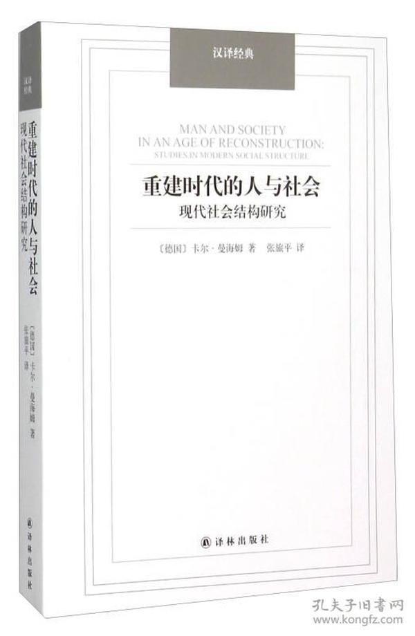 汉译经典:重建时代的人与社会 现代社会结构研究