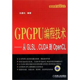 GPGPU编程技术:从GLSL、CUDA到OpenCL