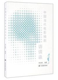 中国当代电影编剧访谈录