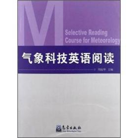 气象科技英语阅读