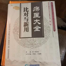 中医古籍临床比对与新用丛书(第1辑):疡医大全比对与新用