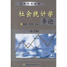 高等学校教材:社会统计学导论(第2版)