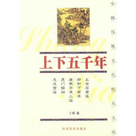 上下五千年——中国传统文化经典文库
