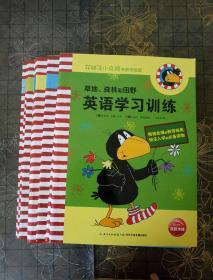 花袜子小乌鸦学前训练营(全12册)