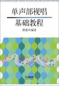 上海音乐出版社 单声部视唱基础教程 谭惠玲著 9787806675724