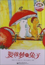 聪聪阅读123桥梁书·谭旭东纯美童话馆:爱做梦的兔子