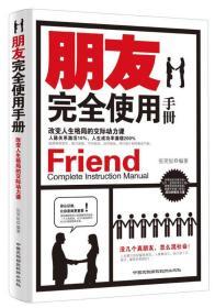 朋友完全使用手册:改变人生太格局的交际动力课