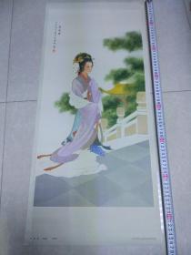 1979年年画:王昭君 (王叔晖中国画)  尺寸77cm 34.5cm
