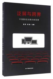 泛屏与跨界-中国影视发展的新图景
