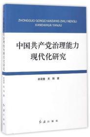 中国共产党治理能力现代化研究