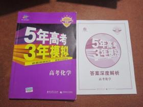 2018 B版 5年高考3年模拟  高考化学【无笔记 】