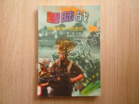 现代海战战法库:登陆战:特殊条件下的进攻【馆藏】