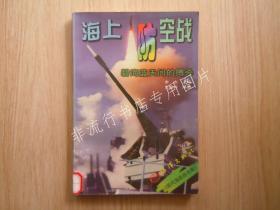 现代海战战法库:海上防空战:碧海蓝天间的搏杀【馆藏】