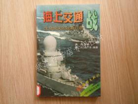 现代海战战法库:海上交通战:生命攸关的战略行动【馆藏】