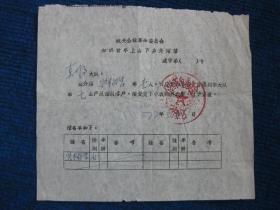 (山西省定襄县)城关公社革命委员会知识青年上山下乡介绍信