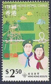 中国香港邮票【1998香港童军】面值2.5元绿色、男女童军夏令营活动图,不缺齿、无揭薄好信销邮票一枚,
