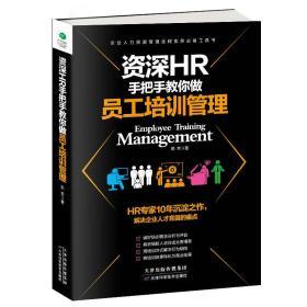 资深HR手把手教你做员工培训管理