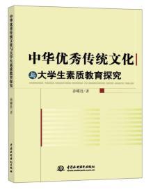 中华优秀传统文化与大学生素质教育探究