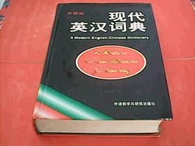 现代英汉词典 外研社