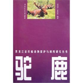 黑龙江省珍稀动物保护与利用研究丛书:驼鹿