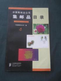 中国集邮总公司集邮品目录(1992-1997)