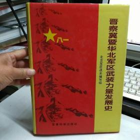 晋察冀暨华北武装力量发展史