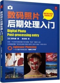 送书签cs-9787512208476-数码照片后期处理入门
