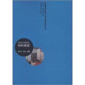 中国高等美术教育名师经典课程教材丛书(设计卷·基础教学分卷)·新理念设计基础教材:材料表现