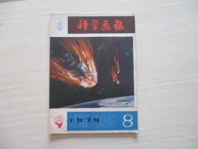 科学画报1979年第8期【408】