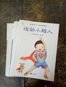 影响孩子一生的健康书(全8册)