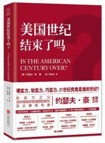 美国世纪结束了吗