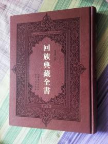 回族典藏全书【96】