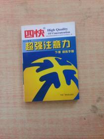 四快中小学生超强注意力 下册 训练手册.