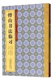 历代名家墨迹大全:傅山书法临习