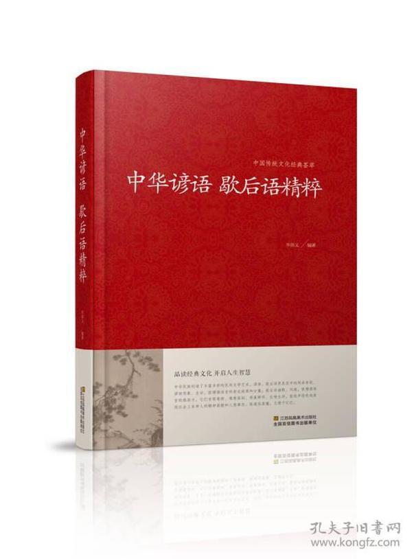 中国传统文化经典精粹: 中华谚语歇后语精粹