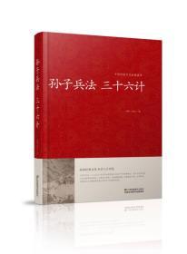 中华传统文化经典荟萃-孙子兵法 三十六计