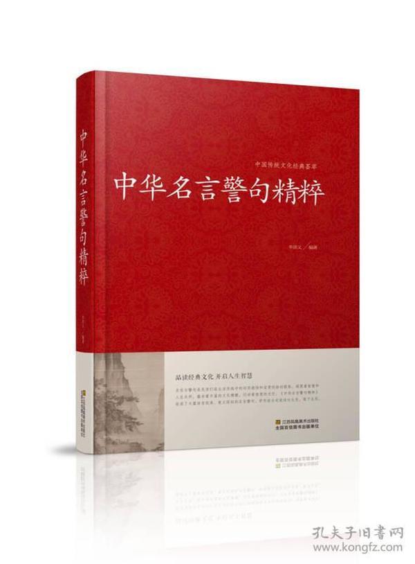 中华名言警句精粹/中国传统文化经典荟萃(精装)